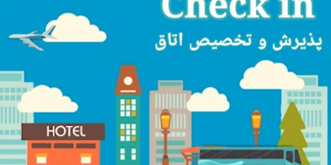 "Check in ""پذیرش و تخصیص اتاق"""